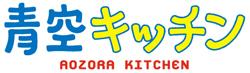 青空キッチン